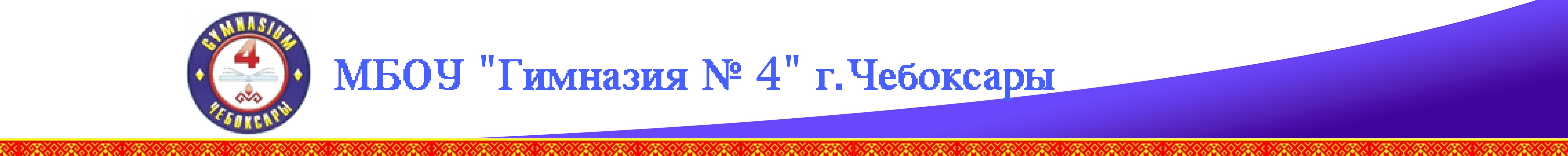 Гимназия №4